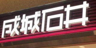 成城石井の「中の人」に聞いた! 自腹でつい買ってしまうお菓子5選 : 東京バーゲンマニア