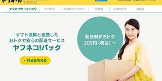 ヤフオク! がヤマト運輸でも匿名配送が可能な「ヤフネコ!パック」サービス開始 - Engadget