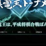 ドワンゴ、「将棋電王トーナメント」の終了を発表 : IT速報