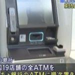 あおぞら銀行、自前ATMを廃止してゆうちょ銀行のものに順次置き換えへ : IT速報