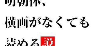 明朝体、横画がなくても読める説でいろいろな漢字の横画を消してみたら…「無いはずの横画がうっすら見える」「横画は重要度が低い」 - Togetter