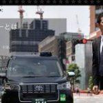 三和交通のサービス『SP風タクシー』が面白すぎて爆笑「要人の身辺を守るSP風なスタイル」「考えたな(笑)」 – Togetter
