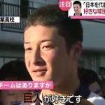 【報知一面】 巨人、吉田輝星ドラ1最有力! : なんJ(まとめては)いかんのか?