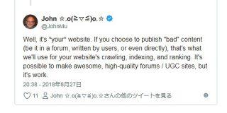 誰が書いたものであろうがそのページにあるコンテンツはすべてGoogleに評価される | 海外SEO情報ブログ