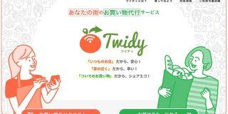 日本版インスタカート「Twidy」が公開へ、まずはライフ渋谷東店を対象に最短1時間で買い物代行 | TechCrunch