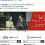 日本郵便、2020年からキャッシュレス決済を導入へ : IT速報