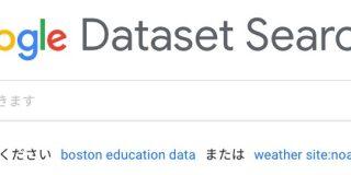 Google、データセット検索を公開。Dataset構造化データを利用して、統計データの検索が可能に | 海外SEO情報ブログ