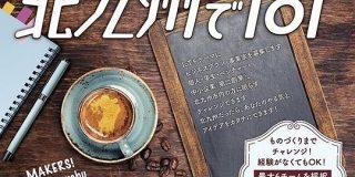 北九州でIoT!誰でもチャレンジできるアイデアコンテスト|ASCII.jp