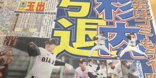 【悲報】杉内引退 : なんじぇいスタジアム