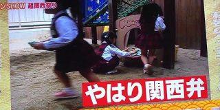「関西人のキッズはままごとの時だけ共通語になる」という事実に気づかされる関西の方々 #ケンミンSHOW - Togetter