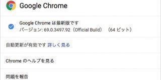 Chrome 69がオムニボックスのwwwをデフォルト表示に戻す。しかし10月リリースの70では再び非表示に | 海外SEO情報ブログ