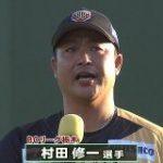 東京ドームで村田修一引退セレモニー 9月28日DeNA戦で : なんJ(まとめては)いかんのか?