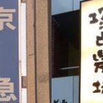 京急vs.塚田農場、品川ビル立ち退き戦争勃発 | 駅・再開発 | 東洋経済オンライン