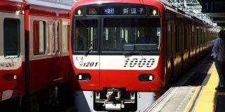 京急、小中学生から駅名変更案を募集_対象駅いっぱい | 鉄道チャンネル