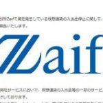 仮想通貨取引所「Zaif」67億円ハッキング被害、公表を数日間隠蔽か : 市況かぶ全力2階建