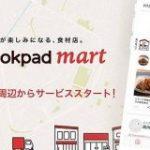 1品注文OKで送料無料の生鮮食品EC「クックパッドマート」が本日スタート、まずは学芸大学駅周辺から | TechCrunch