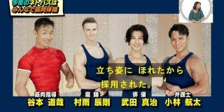 #筋肉体操 NHKの偉い人と視聴者だけじゃなく、出演していた弁護士・小林先生も思っていた「これは何だろうな」 - Togetter