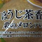 肉体を改造されすぎて自我を失ったメロンパンが発見される「…し…て…おい…し…く…たべ…て…」 – Togetter
