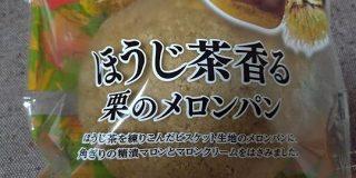 肉体を改造されすぎて自我を失ったメロンパンが発見される「…し…て…おい…し…く…たべ…て…」 - Togetter