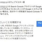 Googleアナリティクス管理権限を持っているサイトがSearch Consoleに自動的に所有者登録された通知が届く | 海外SEO情報ブログ