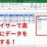 【Excel】データ抽出の救世主!エクセルで簡単・直感的にデータを絞り込める超便利なスライサー活用テク – 窓の杜