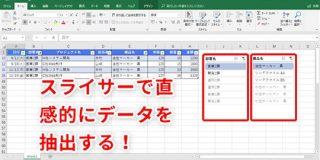 【Excel】データ抽出の救世主!エクセルで簡単・直感的にデータを絞り込める超便利なスライサー活用テク - 窓の杜