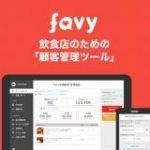 シェフ版のWeWorkで「飲食店経営のサービス化」へ-favyがマイナビから10億円を調達 | TechCrunch