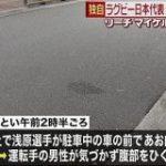 「パワーで解決しすぎ」ラグビー日本代表選手が腹部を車に轢かれるも軽傷だったり、車を持ち上げたりでツッコミが追い付かない – Togetter