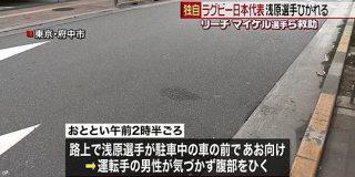 「パワーで解決しすぎ」ラグビー日本代表選手が腹部を車に轢かれるも軽傷だったり、車を持ち上げたりでツッコミが追い付かない - Togetter