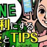 パソコン版LINEの裏技一挙公開します|LINEを便利にする裏技とTIPS集めました|ASCII.jp