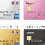 楽天カードがアメックスと連携、「楽天カード・アメリカン・エキスプレス・カード」の発行開始 : IT速報