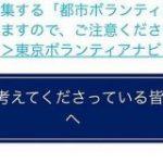 東京オリンピックのボランティア応募ページが『webサイトでやっちゃダメな事を全部やっている』らしい「応募の時点で根性試されてる」 – Togetter