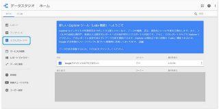 Googleデータスタジオのエクスプローラでマルチレポート機能が追加されました|アユダンテ