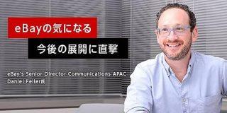 eBayが重視するAPAC市場と越境EC!Qoo10.jp買収など気になる今後の展開とは?|ECのミカタ