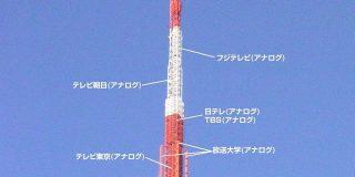 東京タワー、60年続いたテレビ電波送信を引退、水族館も閉館…地上波放送が終わる最後の瞬間をとらえた人など - Togetter