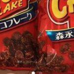 【恒例行事】メルカリに森永チョコフレークが続々と出品される…なぜか日清のチョコフレークも – Togetter