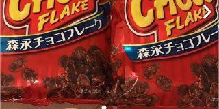 【恒例行事】メルカリに森永チョコフレークが続々と出品される…なぜか日清のチョコフレークも - Togetter