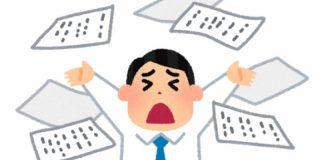 総務から『ペーパーレス化にご協力ください!一枚でも紙を減らして経費削減しましょう!』という紙がまわってきた - Togetter