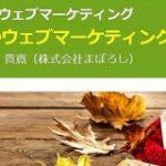 11月のウェブマーケティング アイデア帳: 年末の準備、秋のウェディウング/七五三、行楽シーズンなど | Web担当者Forum