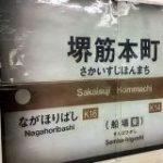 大阪市営地下鉄、工事で見えなくなる駅名板に施した作業がパワープレイすぎる「予想以上」「大阪らしい」 – Togetter