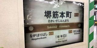 大阪市営地下鉄、工事で見えなくなる駅名板に施した作業がパワープレイすぎる「予想以上」「大阪らしい」 - Togetter