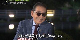 タモリさんテレビを語る「自分が面白いからやってる」「子供から大人までわかるような番組をやろうと思ったことはない」 #newszero - Togetter