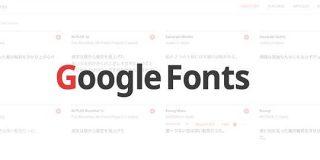 Google Fontsが正式サポートを開始した日本語ウェブフォント8種類それぞれの特徴と使い方 ? YATのblog