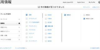 【朗報】ついに神奈川県にApple Store誕生へ。Appleが神奈川県でスタッフ募集 : IT速報