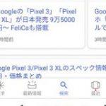 Google、FeedをDiscoverに名称変更。アプリだけではなく検索トップページにも出現 | 海外SEO情報ブログ