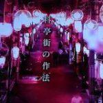 性風俗の変遷を真面目に考察「遊郭の誕生」「戦後の赤線・青線」「近代風俗の輝き」 #マツコが紐解く日本の風俗 – Togetter