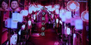 性風俗の変遷を真面目に考察「遊郭の誕生」「戦後の赤線・青線」「近代風俗の輝き」 #マツコが紐解く日本の風俗 - Togetter