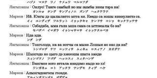 『ニューエクスプレス津軽語』キリル文字+ルビでしっかり解説!津軽語母語話者の方も納得の内容(日本語訳つき)「ヤングハス(八木橋)さんの時点でもう…」 - Togetter