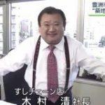 すしざんまい社長「お寿司といえば……」 NHK「 おい!止めろ止めろ!」 :お料理速報