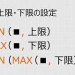 【Excel関数】最大なのに下限のMAX、最小なのに上限のMIN – わえなび ワード&エクセル問題集